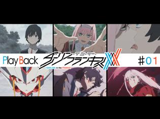 『ダーリン・イン・ザ・フランキス』TVアニメ第1話 Play Back:別れと出会い、突然の襲撃、そして主人公がフランクス(ロボ)に……初っ端から見どころ満載