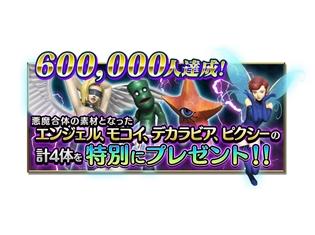 『D×2 真・女神転生リベレーション』事前登録数が60万を突破! 配信開始時に貰える悪魔の追加が決定!
