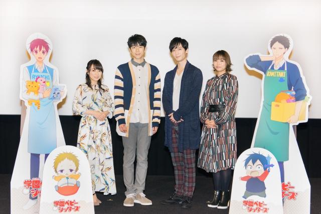 アニメ『学園ベビーシッターズ』先行上映会レポート