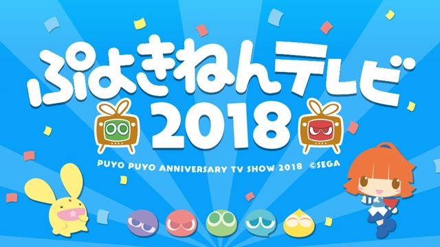 「ぷよきねんテレビ 2018」が放送決定