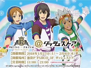 「KING OF PRISM -PRIDE the HERO-@ダッシュストア」が池袋P'PARCOにて開催! イベント限定&新商品が続々登場!