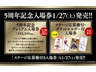 "『AnimeJapan 2018』""5周年記念入場券""が1月27日に発売! フードパークのコラボ作品及びメニュー発表!"