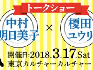 『先生のおとりよせ 2』発売記念トークショーが開催! 漫画担当・中村明日美子さんと小説担当・榎田ユウリさんが作品の秘話やこぼれ話を語る!