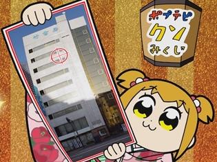 TVアニメ『ポプテピピック』#2「異次元遊戯ヴァンヴー」より、場面カットが到着!
