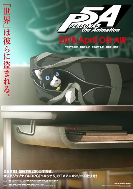 ▲第一弾キービジュアル使用番宣ポスター(モルガナver.)