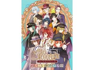 『明治東亰恋伽』TVアニメ版の監督は、大地丙太郎氏! 新作アプリゲームリリース、実写ドラマ化&映画制作も決定