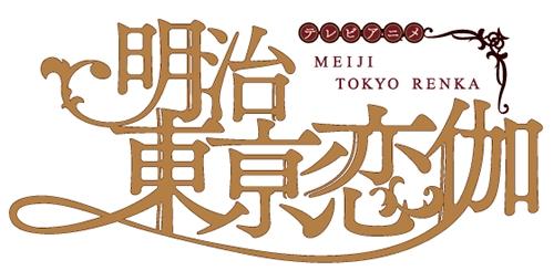 ▲TVアニメ版タイトルロゴ