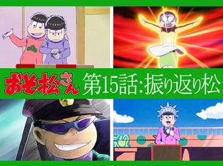 7人目のクズはトト子? TVアニメ第2期『おそ松さん』/第15話「カラ松タクシー」「トッティクイズ」ほかを【振り返り松】