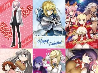 『Fate』関連書籍を1冊購入ごとに、バレンタインカードが貰える! 全国アニメイトにて「Fate/valentine fair」開催!