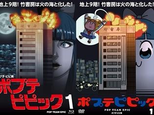 『ポプテピピックvol.1』BD&DVD発売記念! ボブネミミッミパネル展がAKIHABARAゲーマーズ本店にて開催決定!