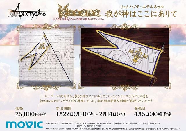 『Fate/Apocrypha』ルーラーが使用する宝具が発売決定