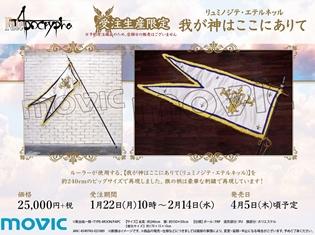 『Fate/Apocrypha』よりルーラーが使用する宝具「我が神はここにありて(リュミノジテ・エテルネッル)」が完全受注生産で発売決定!