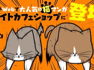 『鴻池剛と猫のぽんた ニャアアアン!』×「アニメイトカフェ」開催決定! メニューやグッズを公開!