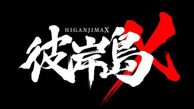『彼岸島X -特別編-』担当声優は石田彰さん、配信日は1月24日に決定