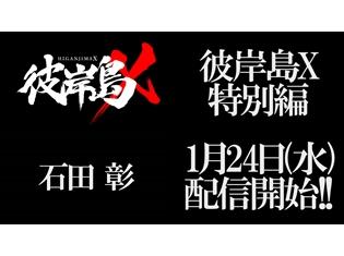 『彼岸島X -特別編-』担当声優は石田彰さん、配信日は1月24日に決定! 石田さんのボイス入り告知PVも公開