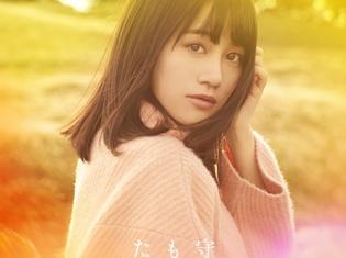『りゅうおうのおしごと!』EDテーマを収録した、伊藤美来さん3rdシングルのジャケ写公開!