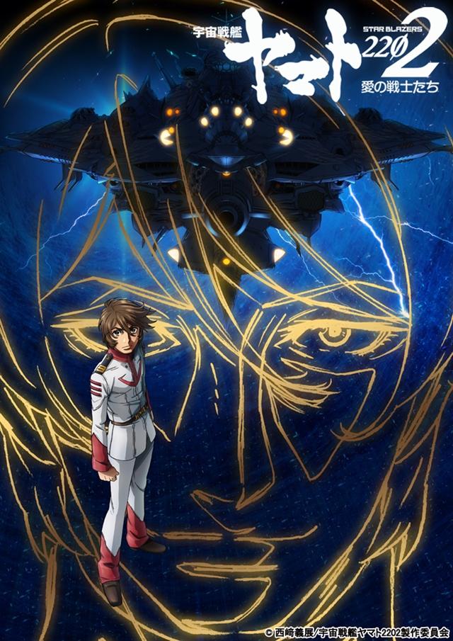 『宇宙戦艦ヤマト2202』四章|細谷佳正インタビュー