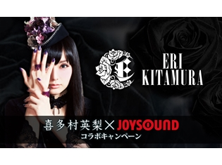 喜多村英梨さんのニューシングル「妄想帝国蓄音機」、JOYSOUNDで歌って、サイン入りTシャツ&オリジナル商品券を手に入れちゃおう