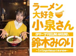 声優・鈴木みのりさん、ラーメン凪で『ラーメン大好き小泉さん』OPテーマを語る!/インタビュー後編