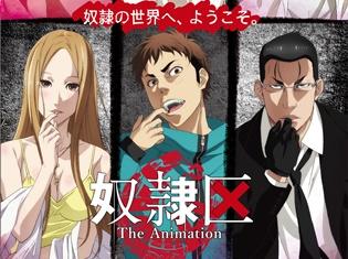 『奴隷区 The Animation』緑川光さん、木下鈴奈さん、千本木彩花さんが追加声優として発表! キービジュアルも公開