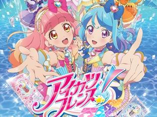 シリーズ最新作『アイカツフレンズ!』4月よりテレビ東京系列でアニメ放送開始!今作は2人のアイドルがユニットを組んで、トップアイドルを目指す