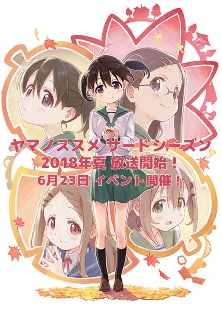 『ヤマノススメ サードシーズン』井口裕香ら声優情報解禁