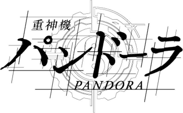 重神機パンドーラ-5
