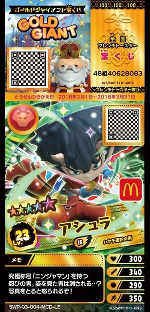 『HUGっと!プリキュア』ぬりえ、『スナックワールド』限定カードがマクドナルドのハッピーセットに登場!-10