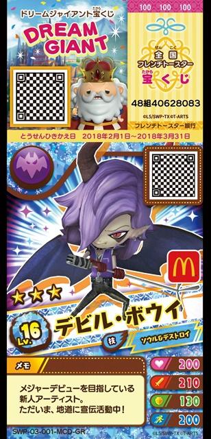 『HUGっと!プリキュア』ぬりえ、『スナックワールド』限定カードがマクドナルドのハッピーセットに登場!-12
