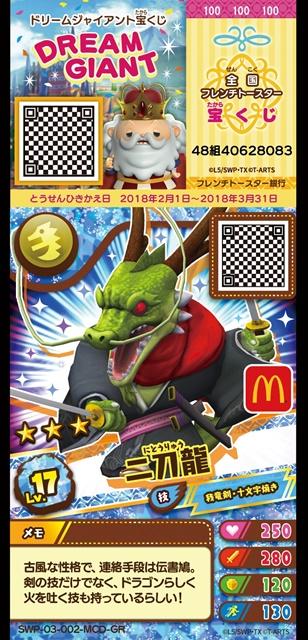 『HUGっと!プリキュア』ぬりえ、『スナックワールド』限定カードがマクドナルドのハッピーセットに登場!-13