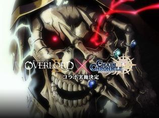 TVアニメ『オーバーロードII』×『チェインクロニクル3』コラボ開催が決定! SSR「ナーベラル・ガンマ」がもらえる事前RTキャンペーンも実施