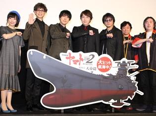 小野大輔さん、鈴村健一さん、東地宏樹さんが登壇した『宇宙戦艦ヤマト2202 愛の戦士たち』第四章「天命篇」初日舞台挨拶をレポート!