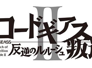 『コードギアス 反逆のルルーシュⅡ 叛道』公開記念! 『Ⅰ 興道』振り返り上映&『Ⅱ 叛道』最速上映会を2月9日に開催!