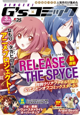 RELEASE THE SPYCE-3