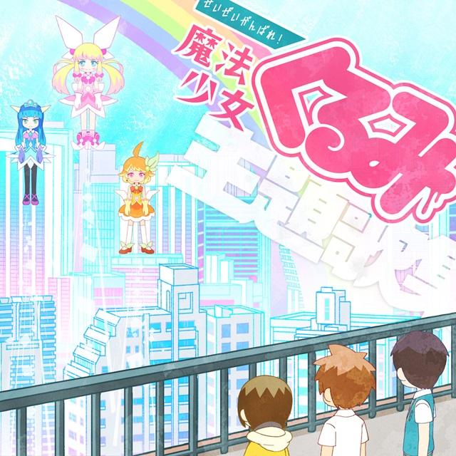 『せいぜいがんばれ!魔法少女くるみ』オーディオコメンタリー付き主題歌集PV公開