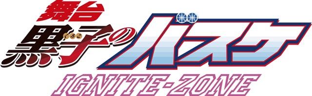 舞台『黒子のバスケ』ULTIMATE-BLAZE(アルティメット・ブレイズ)のメインビジュアル&あらすじ公開!-4