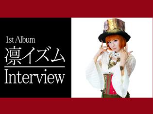 仮歌シンガーとしても知られる凛 10周年で初アルバムをリリース  その道のりを辿る/インタビュー
