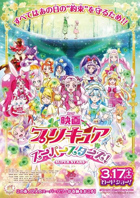 『映画HUGっと!プリキュア(ハート)ふたりはプリキュア オールスターズメモリーズ』Blu-ray&DVDが2019年3月6日(水)に発売決定-13