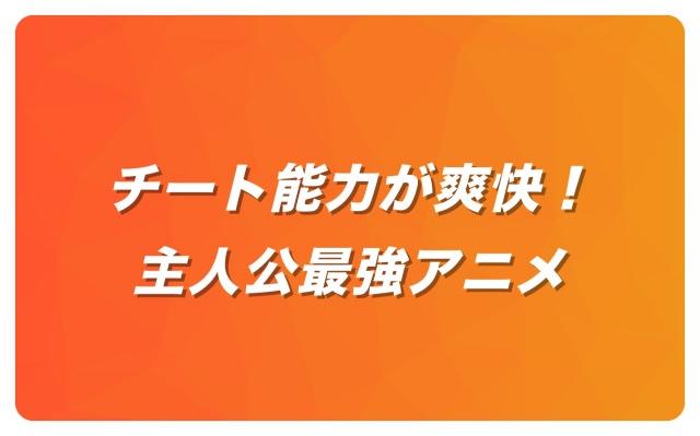 主人公最強アニメおすすめ32作品【2019年版】
