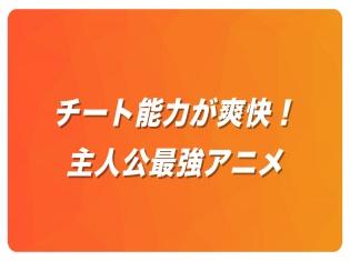 チート能力が爽快!主人公最強アニメまとめ【2018年版】