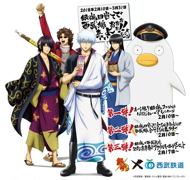 「銀魂×西武鉄道 銀魂目当てで西武線来いよおぉぉぉ!!キャンペーン」を開催