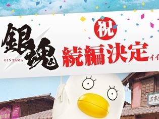 映画『銀魂2(仮)』が2018年8月17日から全国ロードショー! 今年の夏も笑って泣いて、アツくなる!