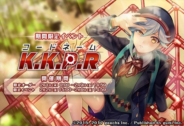 『カクテル王子』アプリ内イベント「コードネームK.K.P.R」がスタート