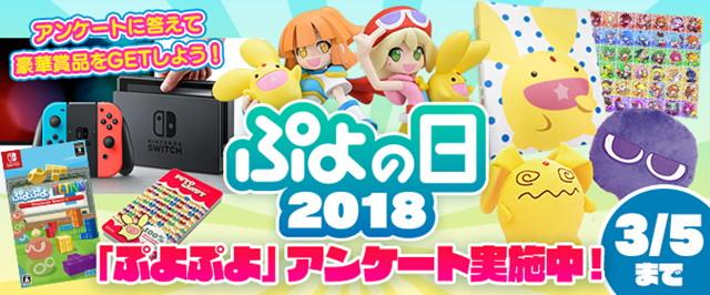 『ぷよぷよ』の豪華賞品が当たるキャンペーンが開催