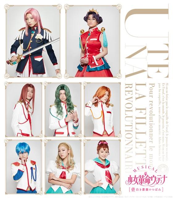 ミュージカル『少女革命ウテナ』メインキャスト8名の新ビジュアル解禁