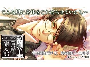 シチュエーションCD『添い寝羊CD vol.1 恭臣』 (出演声優:置鮎龍太郎さん)が「ポケットドラマCD」にて配信開始!
