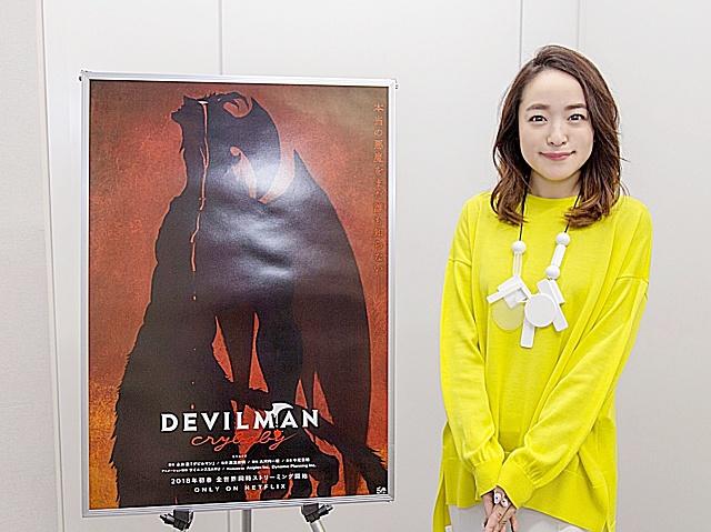 『DEVILMAN crybaby』牧村美樹役の声優・潘めぐみさんインタビュー ――自分を犠牲にしてでも守りたいものが家族なんだと思います