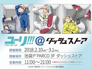 「ユーリ!!! on ICE@ダッシュストア」が池袋P'PARCOで期間限定オープン! 勇利、ヴィクトル、ユーリの描き下ろしグッズを手に入れよう!
