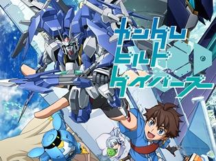 「ガンダムシリーズ」最新作『ガンダムビルドダイバーズ』が2018年春放送開始! バンダイナムコグループ各社から関連商品が続々発売!