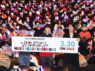 『キンプリ』上映会イベントで寺島惇太さん、五十嵐雅さん、武内駿輔さんが初ライブを振り返る